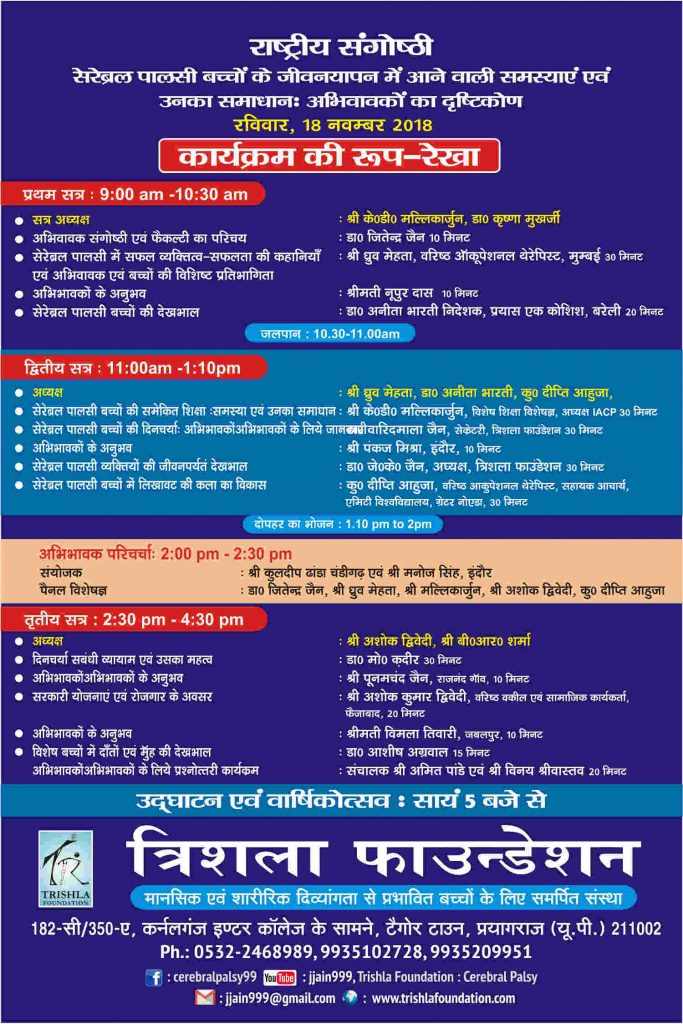 Cerebral Palsy 2018 Programme Detail in Hindi